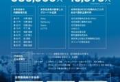 早稲田大学 研究活動紹介、代表的な主な卒業生の欄に羽生結弦の名前が…!