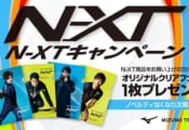 N-XTキャンペーン、宇野昌磨選手ら画像入りクリアファイルプレゼント!  …ミズノN-XT商品ご購入の方に先着順で…