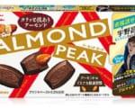 宇野昌磨選手のブロマイド付アーモンドピーク、数量限定で出るよ~!