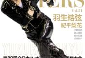 1/29発売の フィギュア・スケーターズ21 表紙解禁!  …ROCKな 羽生結弦 …