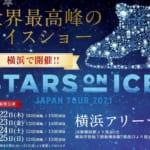 羽生・無良・田中・友野・松生も!『STARS ON ICE JAPAN TOUR』はチケット先行受付中
