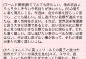 ネイサン・チェン、インタビュー!  …「特にミハイルと昌磨は、この2シーズンでかなり進化した。彼らが進化していて凄く嬉しい。」…