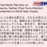 ネイサン・チェン、FanZone インタビュー!  …「優真は新しいエネルギーをもたらしてくれる コロナ禍の世界選手権で素晴らしいプロを高い質で滑る事が出来たんだ 凄く感心した」…