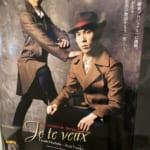 町田樹と 田中刑事の2ショットポスターがやばい!  …プリンスアイスワールド…