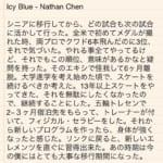 Podcast Icy Blue - Nathan Chen「ハーバードは落ちた、カリフォルニア大学には受かったけど、イェールに進学したくて、…スケ連も確認して、全てが上手くハマった。」