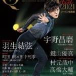 【宇野昌磨】表紙決定!『フィギュアスケート男子ファンブック Quadruple Axel 2021 シーズン総集編』