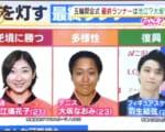 【動画】五輪開会式 最終ランナーは大坂なおみ!? 〜「逆境」や「復興」よりも「多様性」!?〜
