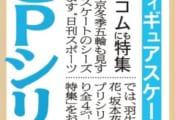日刊スポーツ、10月19日付に「フィギュアスケート特集」 日刊スポーツ新聞に別刷4ページがついてます
