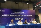 チームオーサーは北京五輪まで中国チームをサポートする事に署名!ボーヤンについても言及。