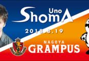 名古屋グランパスが宇野昌磨とのコラボタオルの販売を決定!→通販して!との声が多数