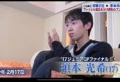須本光希が平昌五輪を自宅で見ながら羽生結弦を応援してる映像が!凄い秘蔵w