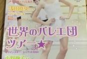 バレエ雑誌「好きなスポーツ選手ランキング」男子の1位に羽生結弦!女子の1位は浅田真央!