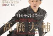 【高橋大輔】キスクラ表紙と目次の公開キター!