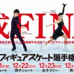 全日本フィギュアスケート選手権 フジテレビで4夜連続完全生中継!