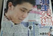 中国メディア「羽生は世界選手権出場資格を満たしていると言わざるを得ない」スポーツ報知はカラー裏一面!