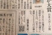 """羽生結弦が「日本スポーツ賞 """"大賞""""」を受賞!"""