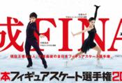 全日本フィギュアスケート選手権 男子SP結果まとめ!