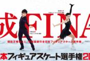 全日本フィギュアスケート選手権 男子最終結果まとめ! 宇野昌磨がシーズンベストで3連覇達成!