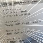 現在原美術館にエリザベス・ペイトンが描いた羽生結弦の肖像画《Yuzuru》が展示中!