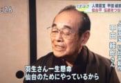 【動画有】人間国宝 甲田綏郎さん「羽生くんに仙台平を身につけて出してやりたいと思いました。」