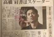 高橋大輔「肩書きはスケーター」「ユヅ・昌磨は別次元」